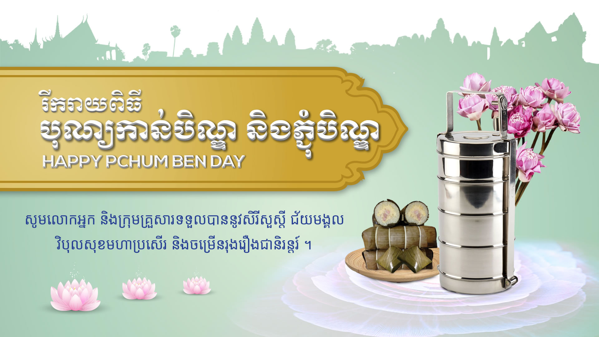 pchum ben day Pchum ben day or all soul day running for 15 days, usually from the end of september into october, this festival is dedicated to blessing the spirits of the dead and is one of the most culturally significant in cambodia.